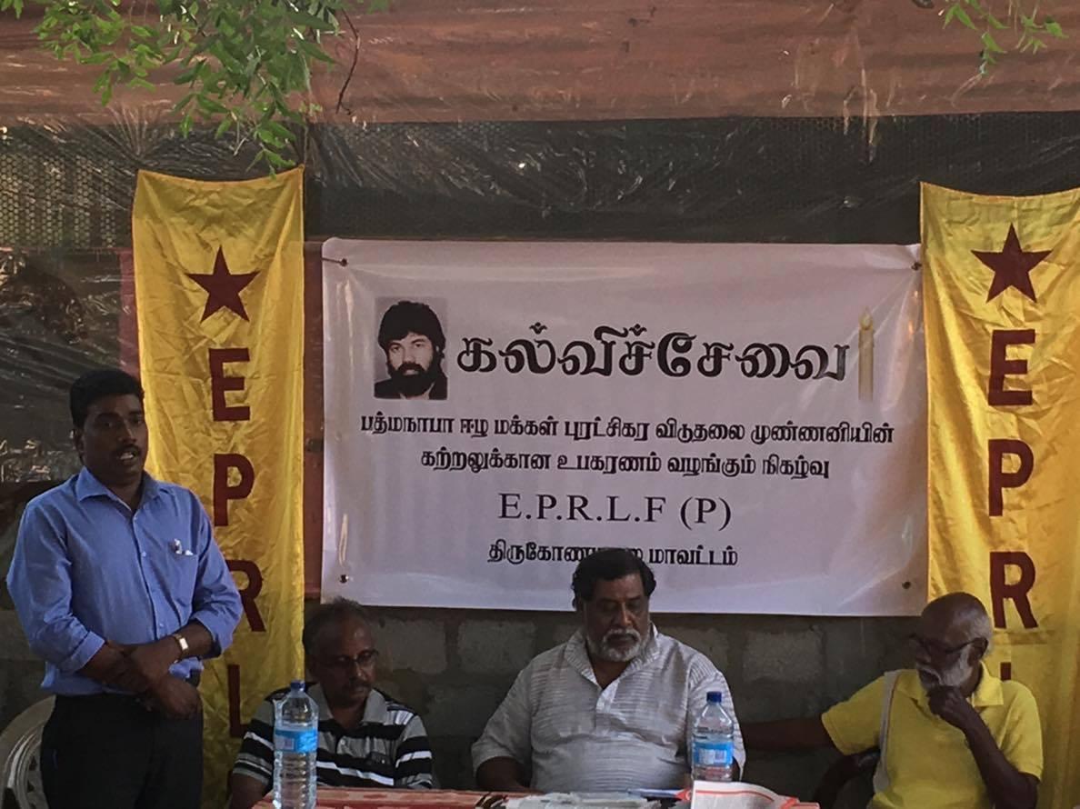 திருகோணமலை பத்மநாபா E.P.R.L.F காரியாலயத்தில்