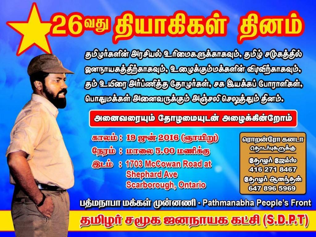 கனடாவில் 27 வது தியாகிகள் தினம்