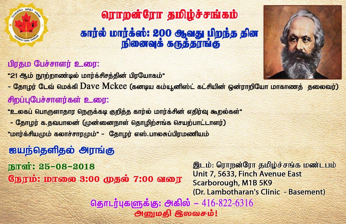 கார்ல் மாக்ஸ் 200 பிறந்த தினக் கருத்தரங்கு
