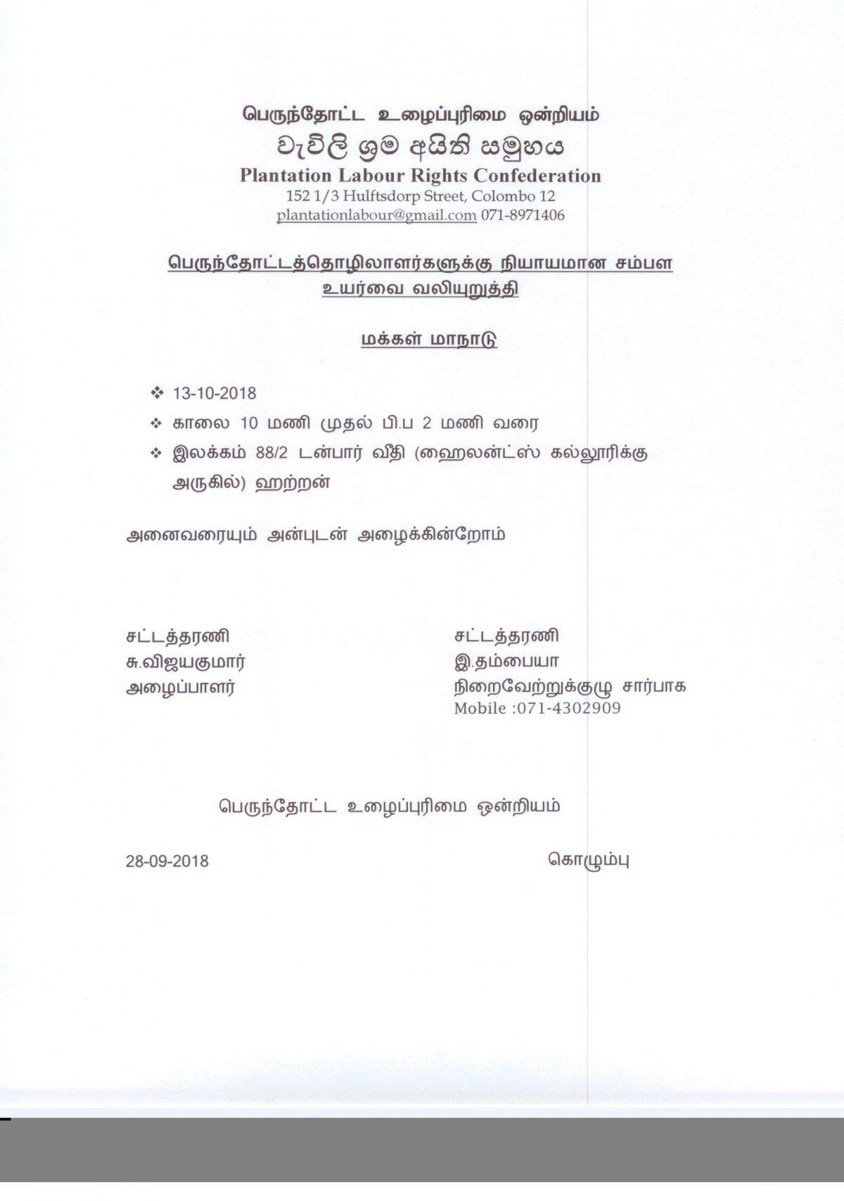 பெருந்தோட்டத் தொழிலாளர்களுக்கு சம்பள உயர்வு கோரி மகாநாடு