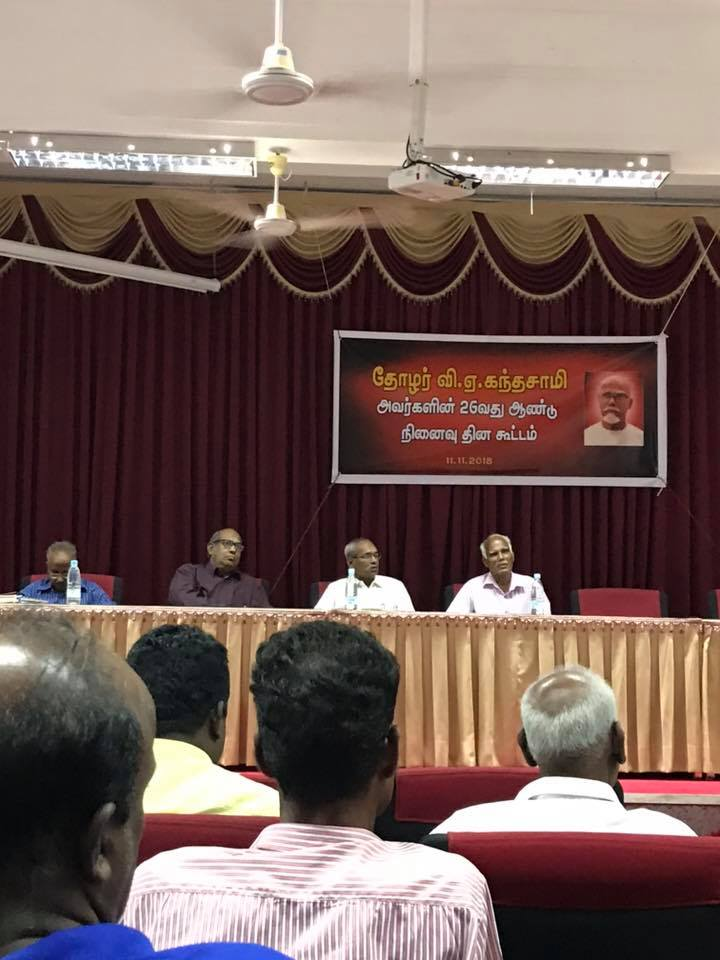தோழர் வீ.ஏ. கந்தசாமி அவர்களின் 26ம் ஆண்டு நினைவு தின கூட்டம் இன்று யாழ் நூலகத்தில் உள்ள கேட்போர் கூடத்தில் நடைபெற்றபோது