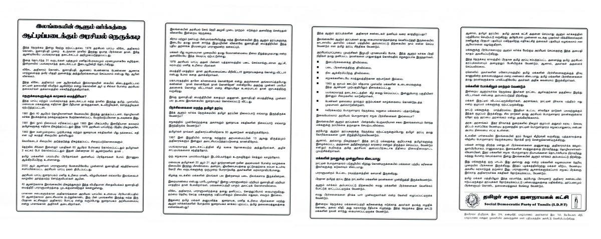 இன்றைய அரசியல் நெருகடி பற்றிய தமிழர் சமூக ஜனநாயக கட்சியின் நிலைப்பாடு